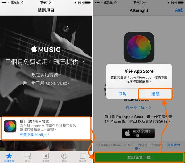 [限時免費]教您領取 Apple Store 贈送底片味修圖軟體「Afterlight」兌換卷 - 瘋先生