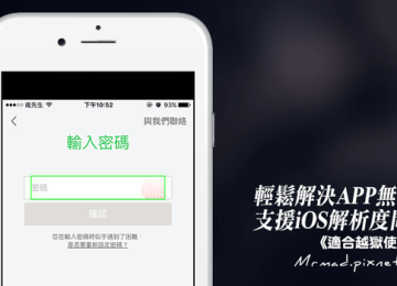 [Cydia for iOS9] 舊App會出現黑邊無法填滿該怎麼辦?讓您App可填滿螢幕支援當前iOS系統「fullforce for phone」