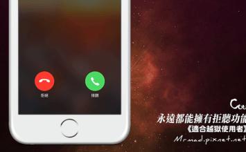 [Cydia for iOS7~iOS9] 讓iPhone永遠都能擁有拒聽來電功能「Cou」