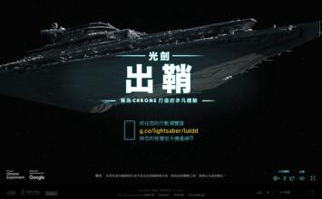 [iOS/Android教學]Google最新星際大戰光劍出鞘遊戲!讓手機直接邊成體感光劍遊戲