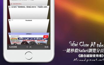 [Cydia for iOS8~iOS9必裝] 懶人專用!一鍵秒殺關閉Safari所有分頁「Safari Close All tabs」