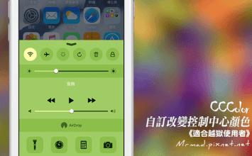 [Cydia for iOS9] 自訂更改控制中心顏色工具「CCColor」