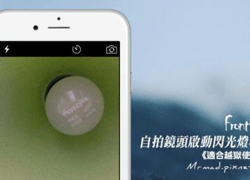 [Cydia for iOS5~iOS9]讓非6s/6s+機種也能擁有自拍鏡頭增強Retina閃光燈功能「Frontflash」