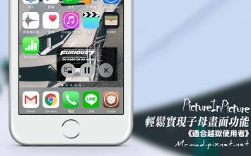 [Cydia for iOS9] 非iPad也能輕鬆實現子母畫面功能「PictureInPicture」