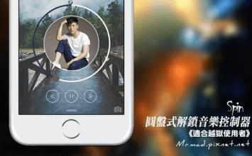 [Cydia for iOS7~iOS9] 圓盤式解鎖音樂控制器介面「Spin」(含中文化)