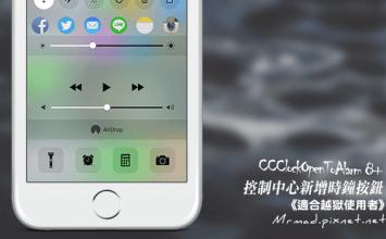 [Cydia for iOS8~iOS9] 控制中心也能新增時鐘快捷選單「CCClockOpenToAlarm 8+」