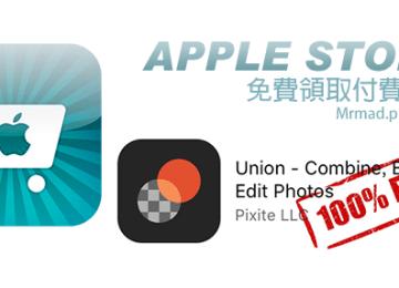[限時免費]跨年夜限免!教您領取Apple Store去背軟體「Union」