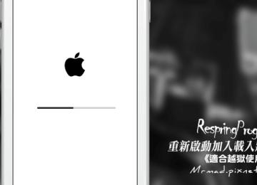 [Cydia for iOS] 讓重新啟動與Respring增加載入狀態「RespringProgress」
