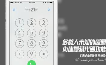 [iPhone密技分享]多數人都未知的iPhone隱藏內建電話指令代碼