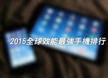 iPhone6s獲得2015年安兔兔跑分王冠軍!完美超越四核以上安卓機
