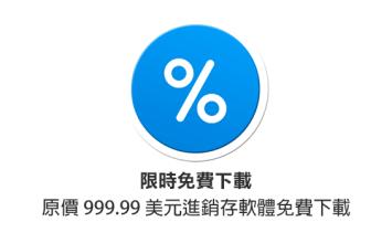 [限時免費]MAC上原價三萬台幣進銷存管理系統管理軟體免費載