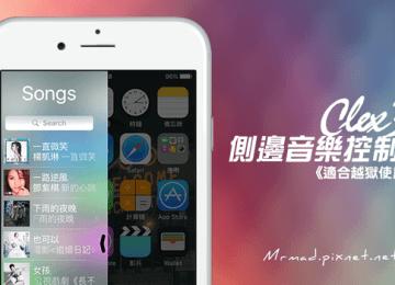 [Cydia for iOS9] iOS9另類音樂介面控制器選單「Clex3」