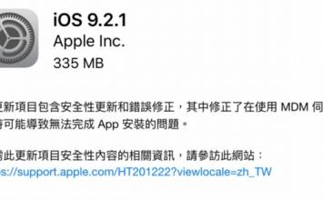 超級微小iOS9.2.1正式版更新推出!修正App因MDM伺服器造成無法完整安裝問題