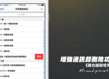 [Cydia for iOS9必裝] 增強通訊錄刪除功能!讓iOS通訊錄清單也能出現刪除鍵「swipeTodeleteContact」