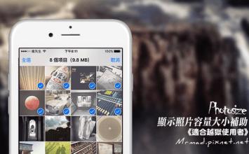 [Cydia for iOS7~iOS9] 一秒得知iPhone所拍攝照片容量大小「Photosize」