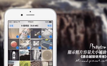 [Cydia for iOS7~iOS9] 一秒得知iPhone所拍攝照片容量大小「Photosize」