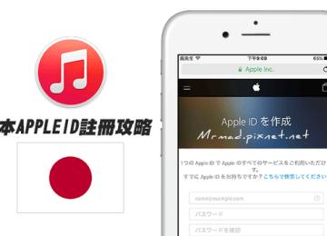 [iPhone/iPad註冊教學]最新免信用卡也能快速輕鬆申請日本Apple ID帳號(附日本電話、地址、姓名產生器)