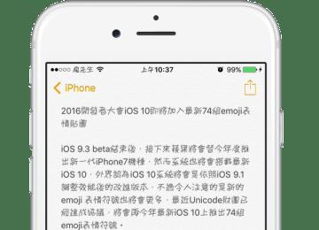 [iOS9字體分享]iOS9 中文字體「YY體正常版」系列
