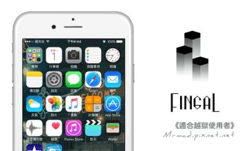 [Cydia for iOS8~iOS9] 施展iOS魔力!讓所有APP擁有動態效果「Fingal」