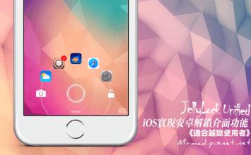 [Cydia for iOS5~iOS9] iOS實現安卓解鎖介面功能「JellyLock Unified」(含中文化)