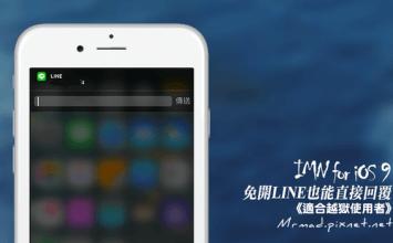 [Cydia for iOS9] 讓LINE、FB訊息、kik、GroupMe也能即時回覆訊息「IMN for iOS9」