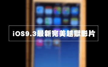 [iOS9越獄]國外越獄駭客Luca Todesco再次替我們展示最新iOS9.3 beta2越獄影片!