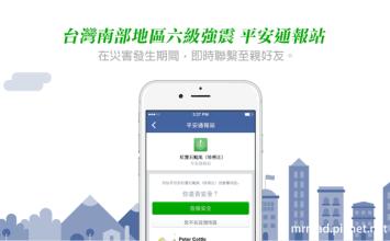 台南地區六極強震!大家一起透過FB「平安通報站」報平安與緊急救援災害資訊