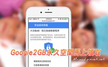 [教學]只要幾個步驟就送Google 2GB永久空間!2016年Google安全檢查性檢查獎勵