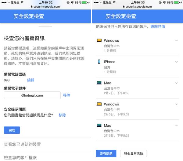[教學]只要幾個步驟就送Google 2GB永久空間!2016年Google安全檢查性檢查獎勵 - 瘋先生