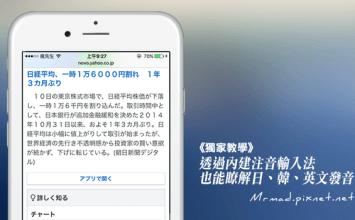 [iPhone/iPad密技教學]日文、韓文、英文不會發音?透過iPhone、iPad內建輸入法教你注音翻譯
