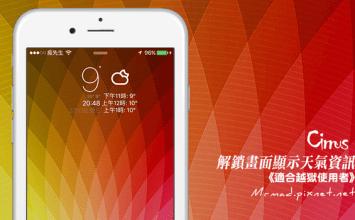 [Cydia for iOS9] 讓天氣溫度資訊也能直接顯示在解鎖畫面上「Cirrus」