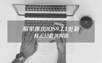 蘋果道歉了!替Error 53事件再次推出最新iOS9.2.1修正檔