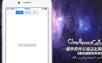 [Cydia for iOS7~iOS9必裝] 一鍵秒殺iOS上所有通話紀錄!保證不留痕跡「ClearRecentCalls」
