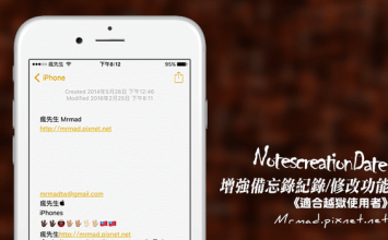 [Cydia for iOS9] 增強備忘錄功能!讓所有備忘錄也能顯示創建與修改日期「NotescreationDate」