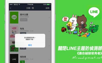 [Cydia for iOS9~iOS9] 關閉LINE主題防偵測!防偵測跳回原主題問題「NoLINEThemeCheck」