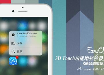 [Cydia for iOS9] 3D Touch功能結合秒殺角標與通知訊息「EasyClear」