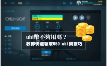 [密技]為了湯姆克蘭西:全境封鎖uPlay幣不夠?教你賺取650ubi幣!