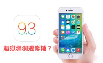 最新iOS9.3 Beta5封鎖越獄漏洞?國外越獄駭客:不用擔心!
