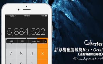 [Cydia for iOS7~iOS9] 增強iOS計算機功能!讓計算機也能自動轉換Hex、Octal「Calverter」