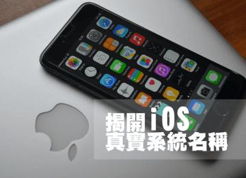 披露各代iOS不只有版本號!其實iOS是有真實系統名字