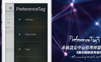 [Cydia for iOS必裝] 「PreferenceTag3」自訂iOS系統設定中心管理神器來了!