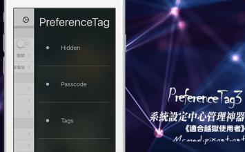 [Cydia for iOS9必裝] 自訂iOS系統設定中心管理神器來了!「PreferenceTag3」