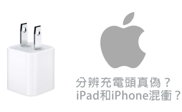 [iPhone/iPad]怎麼辨識Apple USB充電器(豆腐頭)真偽?iPad和iPhone充電可以混充?