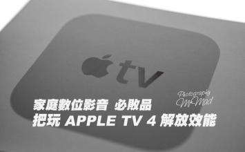 [開箱]新越獄成員Apple TV 4進駐!為您揭開各項功能與瞭解越獄後作用