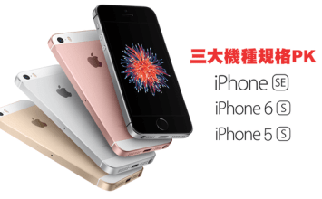 [規格大戰]一分鐘看出iPhone SE vs 5s vs 6 vs 6s 硬體規格差異