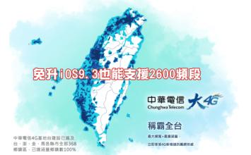 [教學]中華電信與遠傳2600頻段正式開台!免升iOS9.3也能用上2600頻段