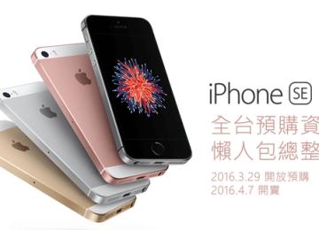 [預購懶人包]iPhone SE 中華電信、台灣大哥大、遠傳、台灣之星、亞太預購、費率、開賣活動整理