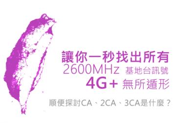 [教學]3CA是什麼?確認所在地是否有電信業者的2600mHz頻段基地台技巧