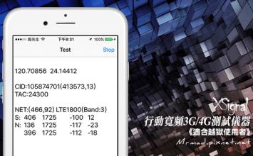 [Cydia for iOS8~iOS9]越獄也能找出2600MHz頻段工具!電信行動寬頻3G/4G測時儀器「XSignal」