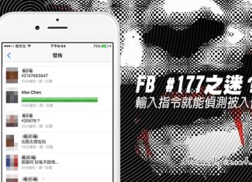 #177是什麼?FaceBook只要輸入#177就能偵測是否有被入侵?